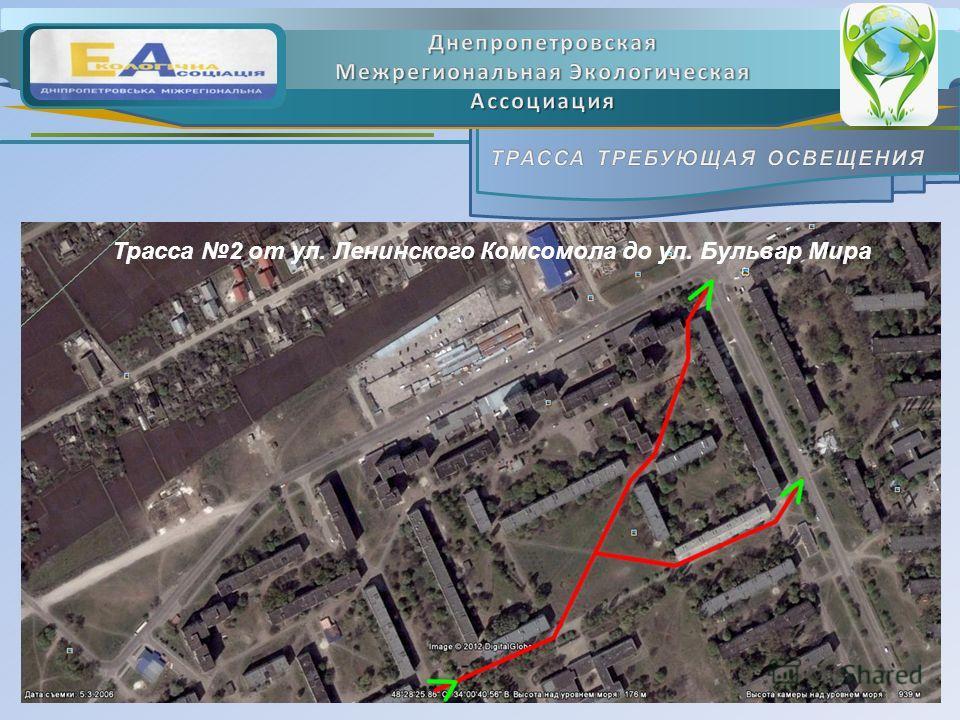 9 9 Трасса 2 от ул. Ленинского Комсомола до ул. Бульвар Мира