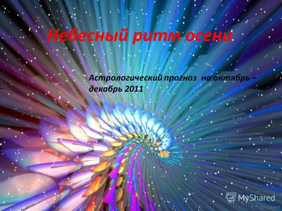 Астрологический прогноз на октябрь – декабрь 2011 Небесный ритм осени