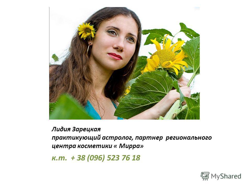 Лидия Зарецкая практикующий астролог, партнер регионального центра косметики « Мирра» к.т. + 38 (096) 523 76 18
