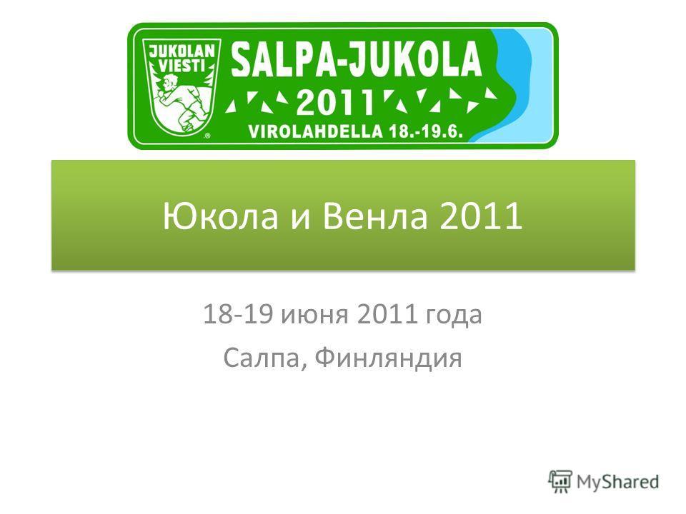 Юкола и Венла 2011 18-19 июня 2011 года Салпа, Финляндия
