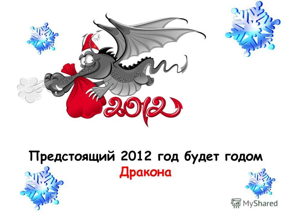 Предстоящий 2012 год будет годом Дракона