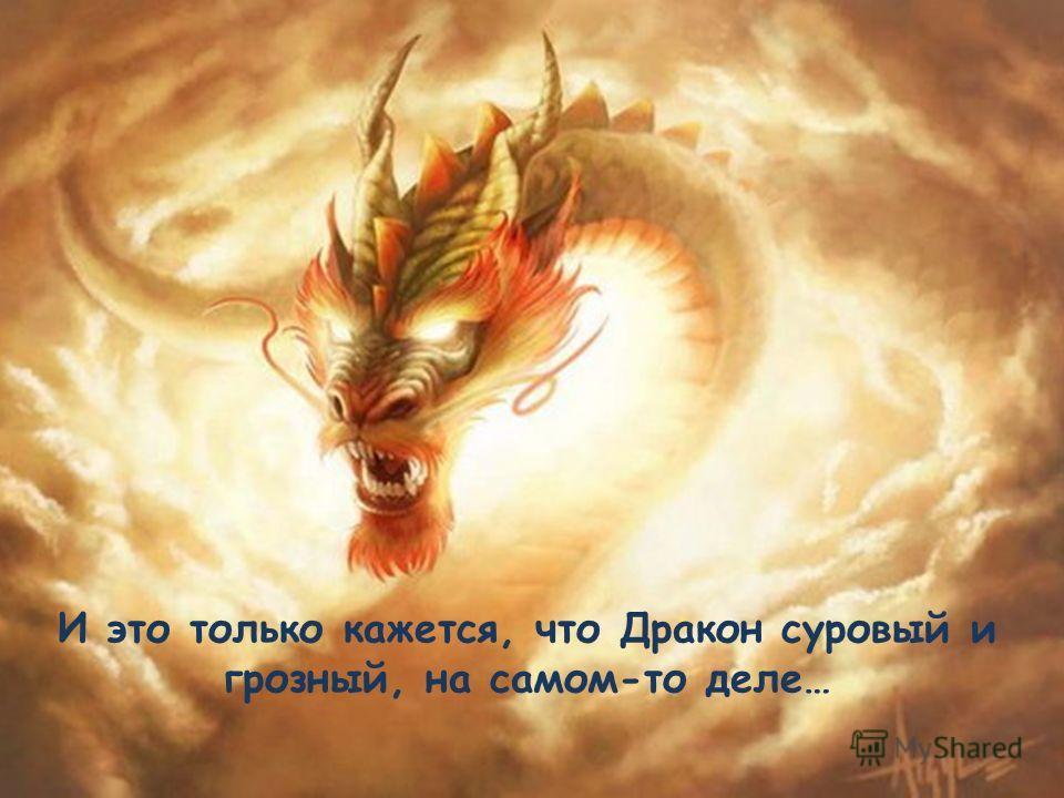 И это только кажется, что Дракон суровый и грозный, на самом-то деле…