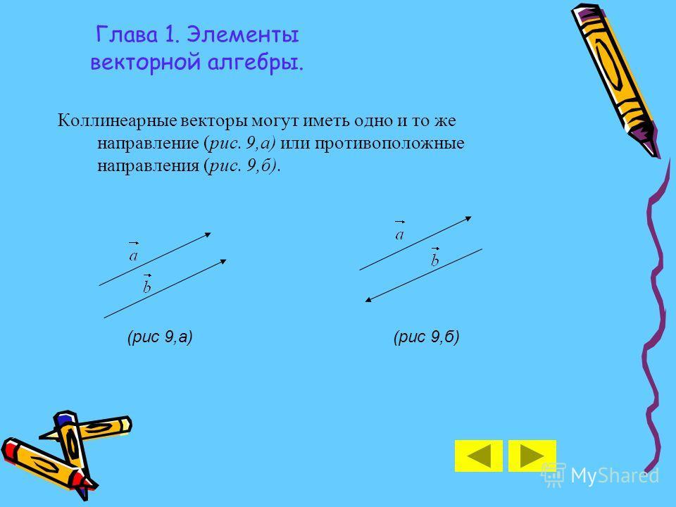 Глава 1. Элементы векторной алгебры. Коллинеарные векторы могут иметь одно и то же направление (рис. 9,а) или противоположные направления (рис. 9,б). (рис 9,а)(рис 9,б)