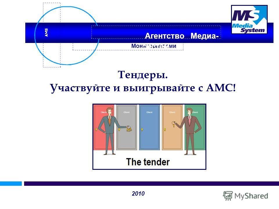 Тендеры. Участвуйте и выигрывайте с АМС! 2010 AMS Мониторинг сми Агентство Медиа- систем