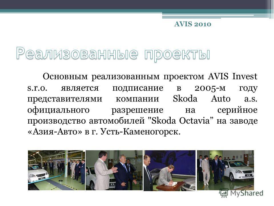 Основным реализованным проектом AVIS Invest s.r.o. является подписание в 2005-м году представителями компании Skoda Auto a.s. официального разрешение на серийное производство автомобилей