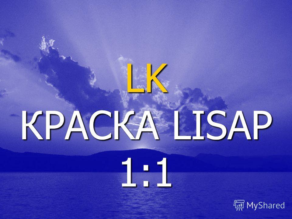 LK КРАСКА LISAP 1:1