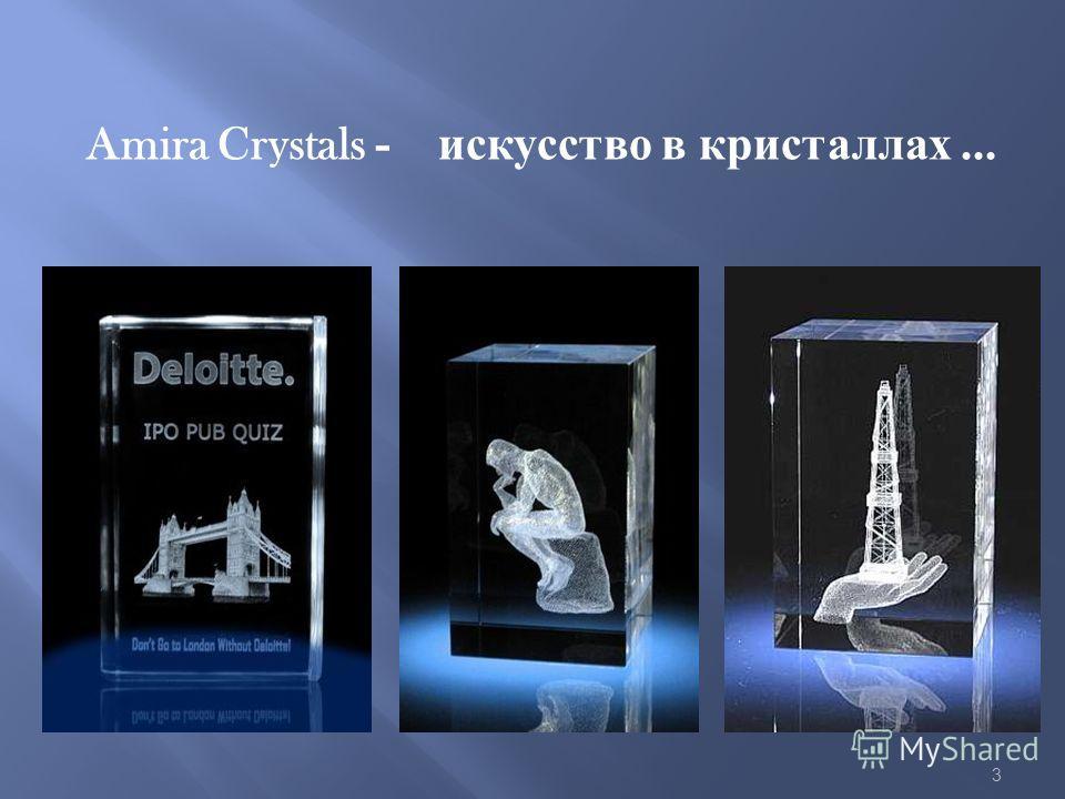 Amira Crystals - искусство в кристаллах... 3