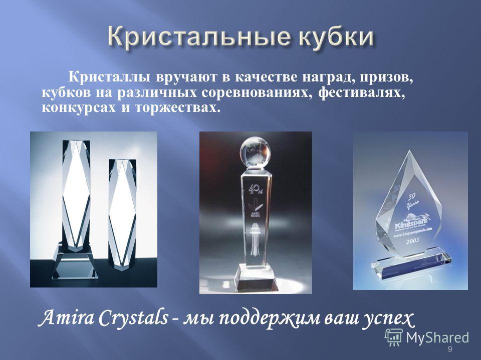 Кристаллы вручают в качестве наград, призов, кубков на различных соревнованиях, фестивалях, конкурсах и торжествах. 9 Amira Crystals - мы поддержим ваш успех