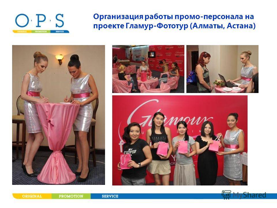 Организация работы промо-персонала на проекте Гламур-Фототур (Алматы, Астана)