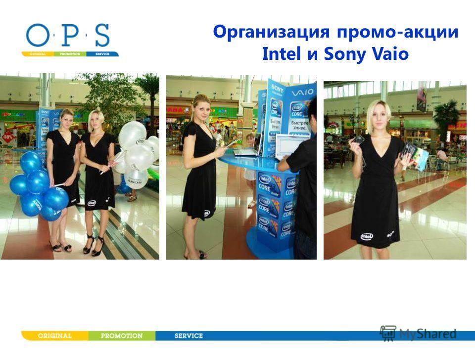 Организация промо-акции Intel и Sony Vaio
