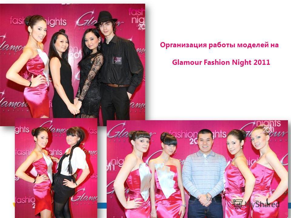 Организация работы моделей на Glamour Fashion Night 2011