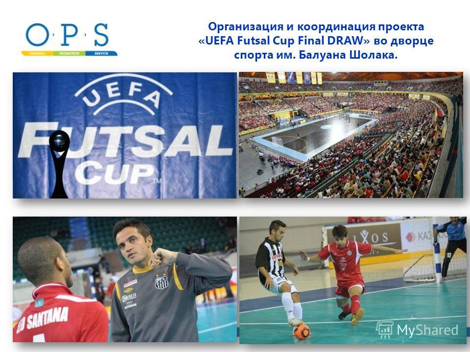 Организация и координация проекта «UEFA Futsal Cup Final DRAW» во дворце спорта им. Балуана Шолака.