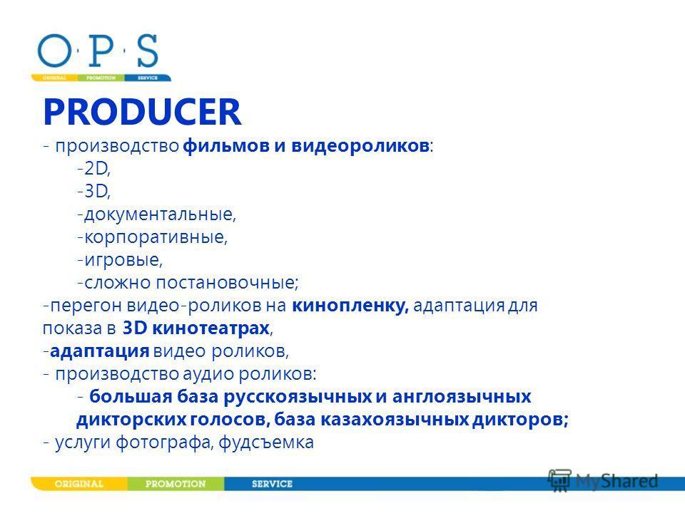 PRODUCER - производство фильмов и видеороликов: -2D, -3D, -документальные, -корпоративные, -игровые, -сложно постановочные; -перегон видео-роликов на кинопленку, адаптация для показа в 3D кинотеатрах, -адаптация видео роликов, - производство аудио ро