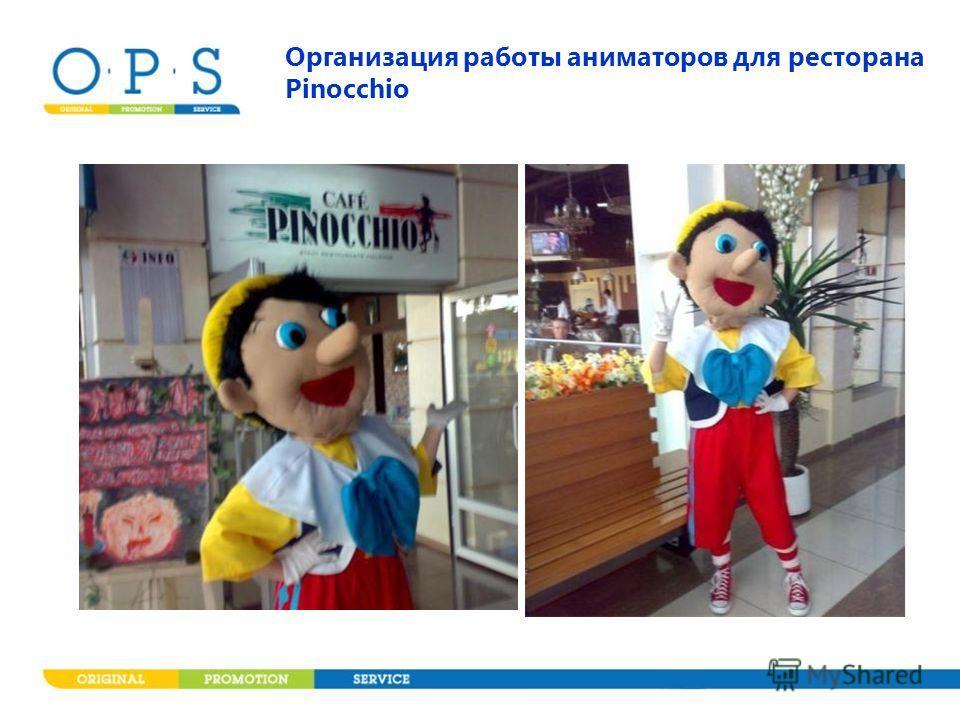 Организация работы аниматоров для ресторана Pinocchio