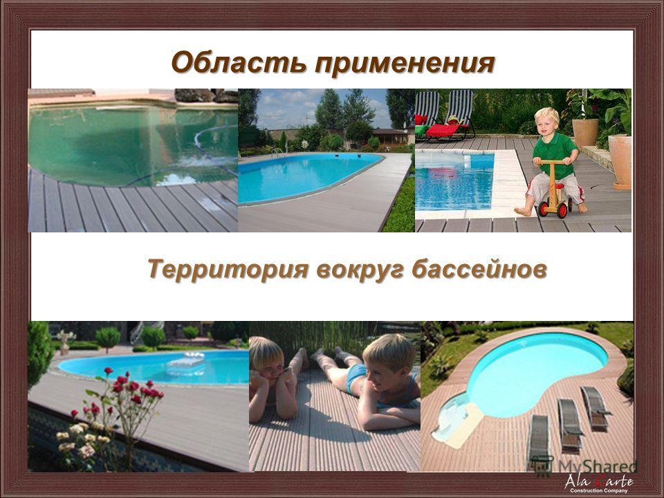 Область применения Территория вокруг бассейнов