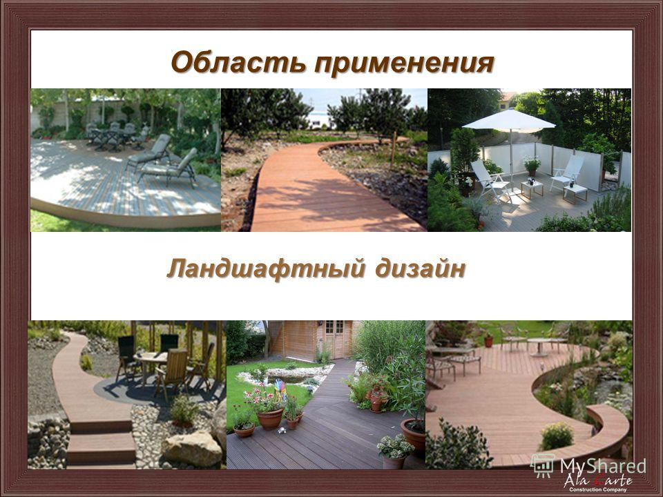 Область применения Ландшафтный дизайн