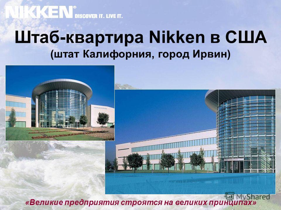 Штаб-квартира Nikken в США (штат Калифорния, город Ирвин) «Великие предприятия строятся на великих принципах»