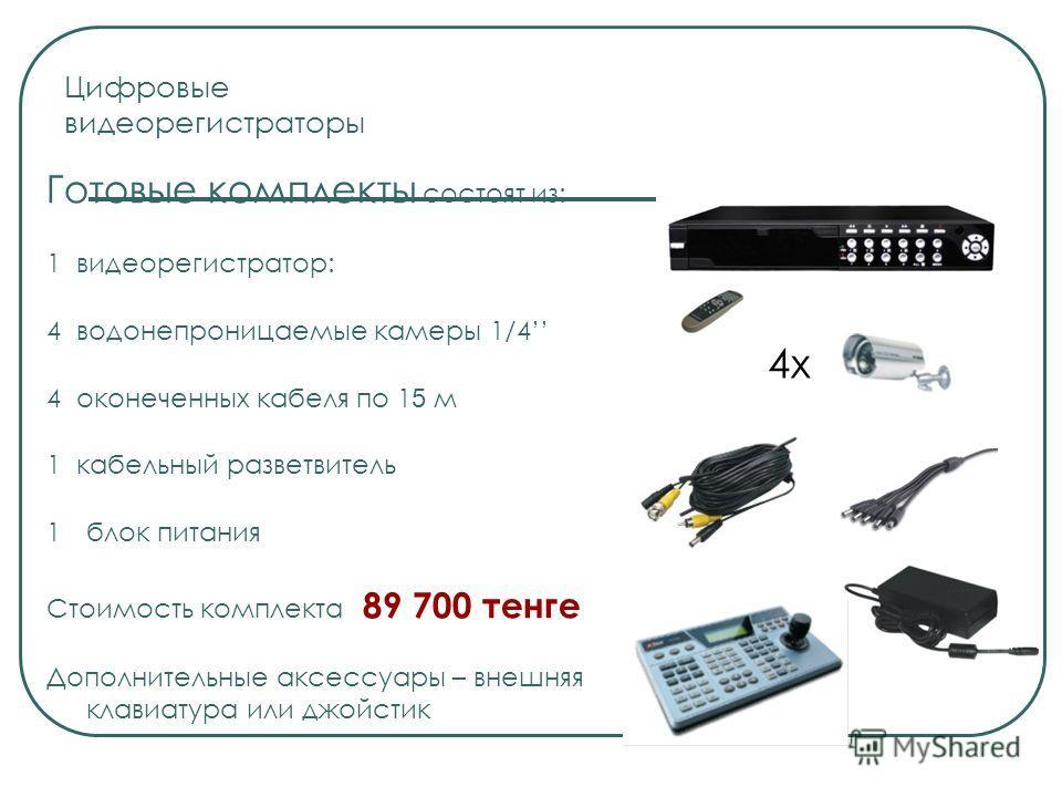 Цифровые видеорегистраторы Готовые комплекты состоят из: 1 видеорегистратор: 4 водонепроницаемые камеры 1/4 4 оконеченных кабеля по 1 5 м 1 кабельный разветвитель 1блок питания Стоимость комплекта 89 700 тенге Дополнительные аксессуары – внешняя клав