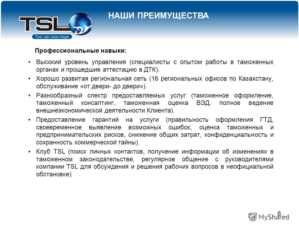 6 Профессиональные навыки: Высокий уровень управления (специалисты с опытом работы в таможенных органах и прошедшие аттестацию в ДТК). Хорошо развитая региональная сеть (16 региональных офисов по Казахстану, обслуживание «от двери- до двери»). Разноо