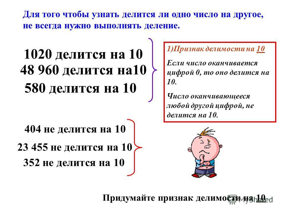 Деление чисел издавна считалось задачей, куда более трудной, чем умножение. Поэтому делить люди научились гораздо позже, чем умножать. Учёные – математики долго занимались поиском наиболее простого способа деления чисел. Один из них – деление «уголко