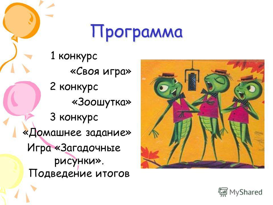 Программа 1 конкурс «Своя игра» 2 конкурс «Зоошутка» 3 конкурс «Домашнее задание» Игра «Загадочные рисунки». Подведение итогов