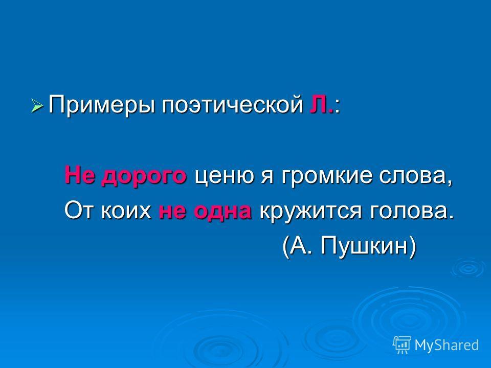 ЛИТОТА (с греч. простота) ЛИТОТА (с греч. простота) 1)определение какого-либо понятия или предмета путем отрицания противоположного. Например, бытовые Л.: «он неглупый», вместо «он умный», «это неплохо написано» вместо «это хорошо написано», «небеспо