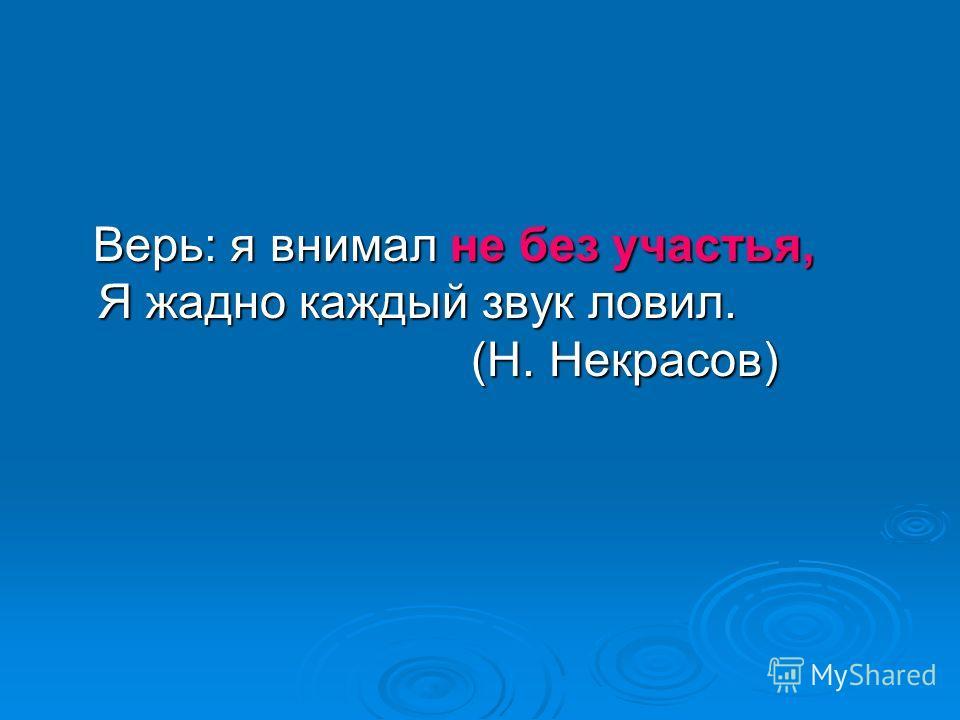 Примеры поэтической Л.: Примеры поэтической Л.: Не дорого ценю я громкие слова, Не дорого ценю я громкие слова, От коих не одна кружится голова. От коих не одна кружится голова. (А. Пушкин) (А. Пушкин)