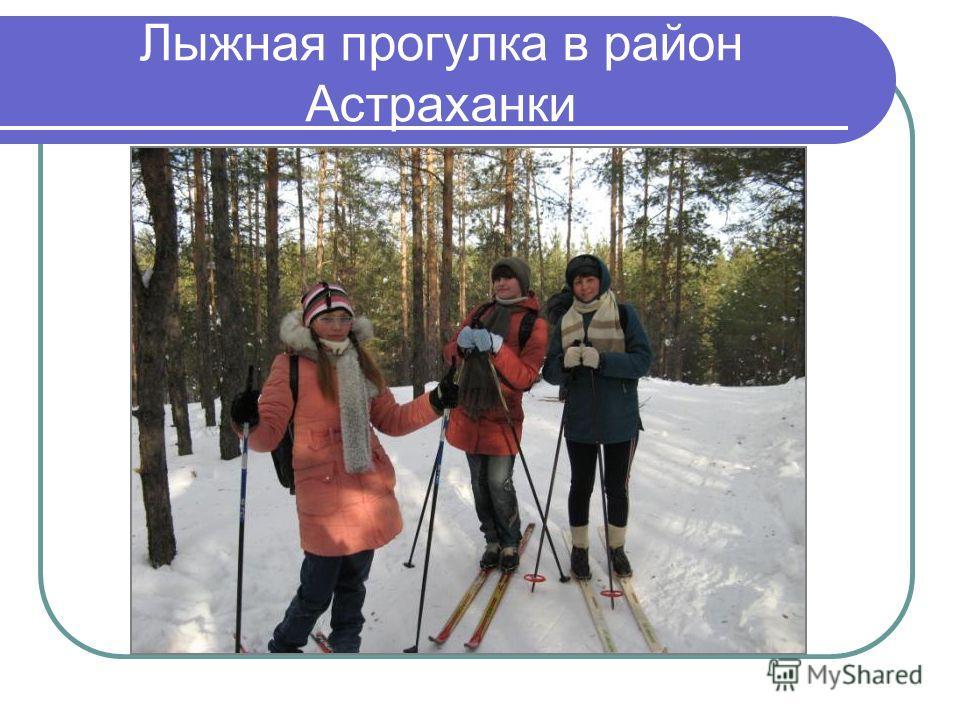 Лыжная прогулка в район Астраханки