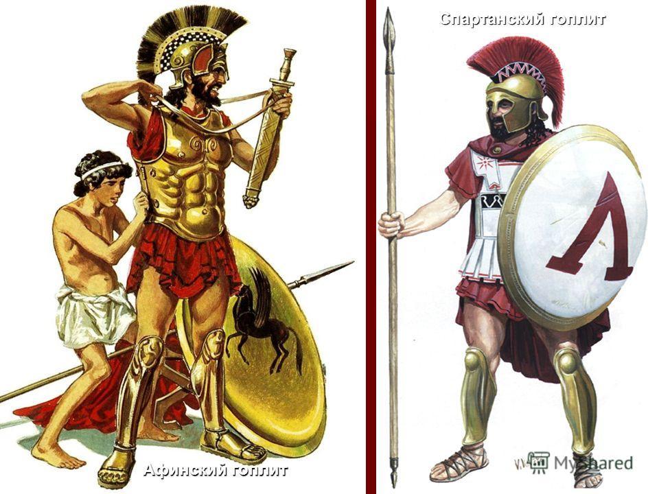 Спартанский гоплит Афинский гоплит