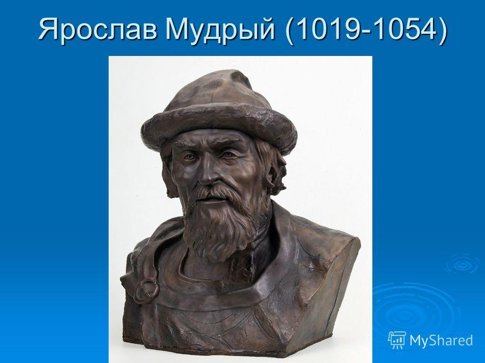 Ярослав Мудрый (1019-1054)