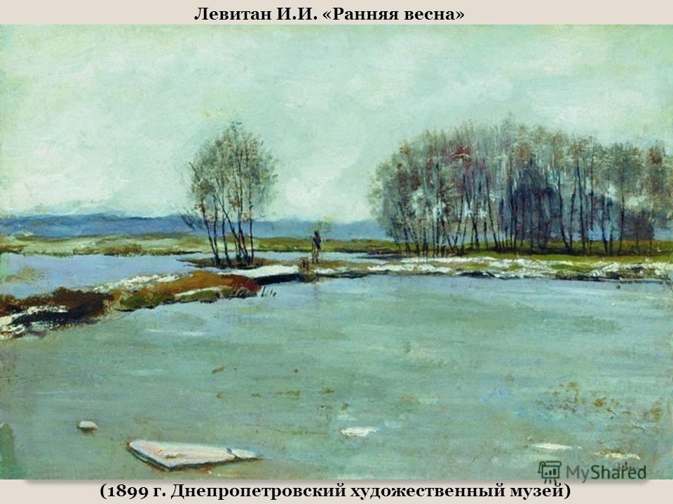 Левитан И.И.«Ранняя весна» (1899 г. Днепропетровский художественный музей)