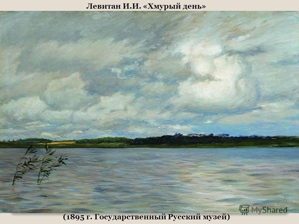 Левитан И.И.«Хмурый день» (1895 г. Государственный Русский музей)