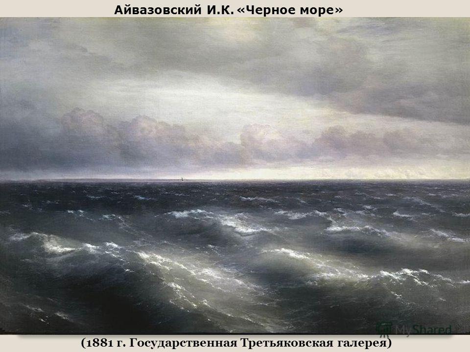 Айвазовский И.К.«Черное море» (1881 г. Государственная Третьяковская галерея)