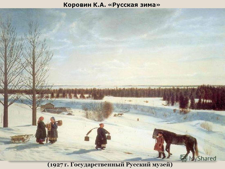 Коровин К.А.«Русская зима» (1927 г. Государственный Русский музей)