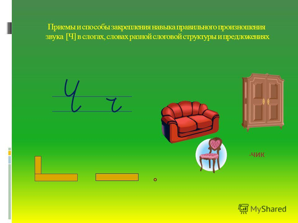 Приемы и способы закрепления навыка правильного произношения звука [Ч] в слогах, словах разной слоговой структуры и предложениях -ЧИК