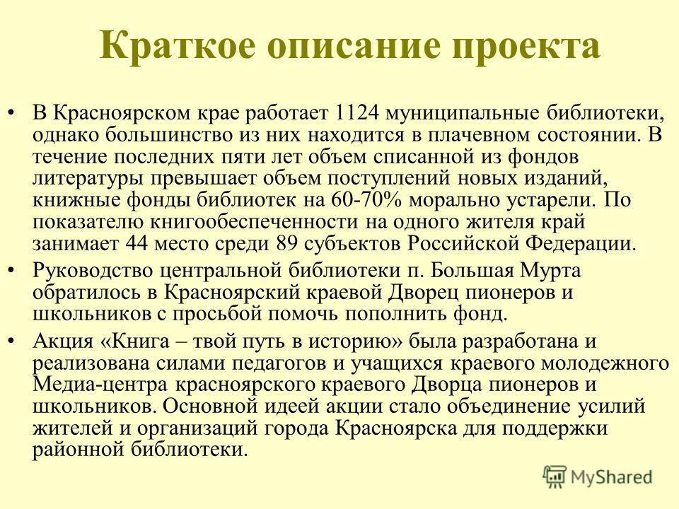 Краткое описание проекта В Красноярском крае работает 1124 муниципальные библиотеки, однако большинство из них находится в плачевном состоянии. В течение последних пяти лет объем списанной из фондов литературы превышает объем поступлений новых издани