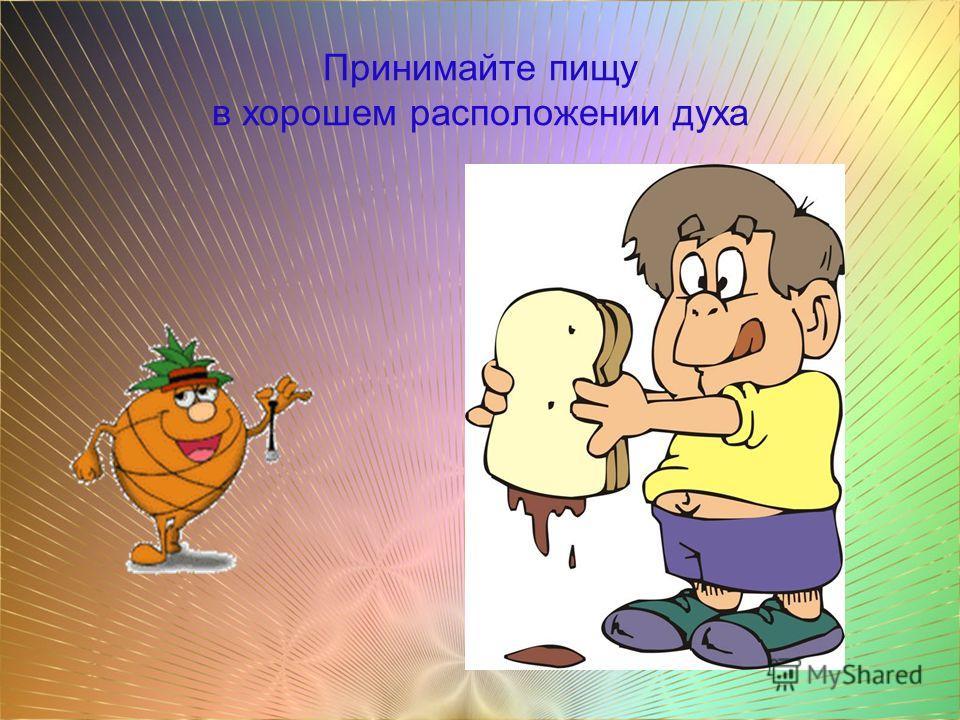 Принимайте пищу в хорошем расположении духа