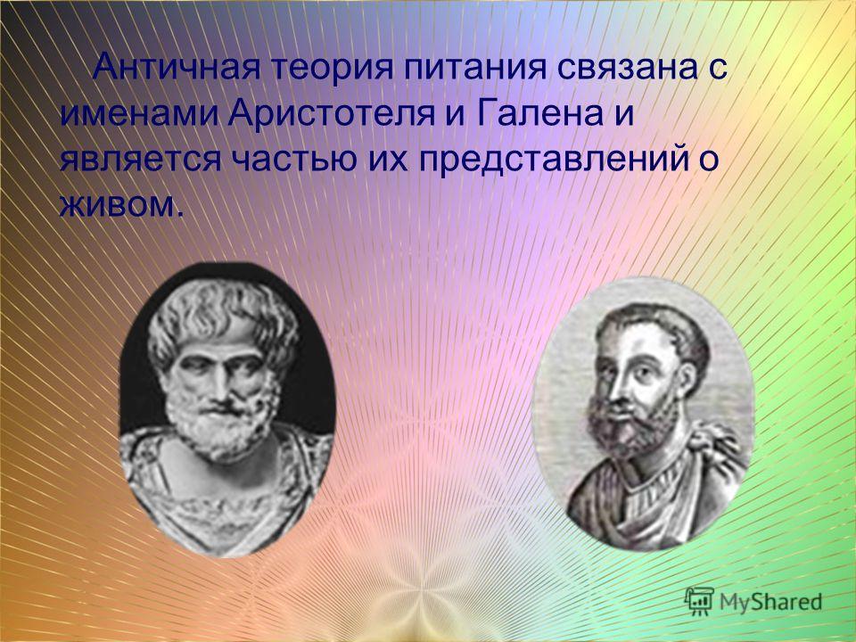 Античная теория питания связана с именами Аристотеля и Галена и является частью их представлений о живом.