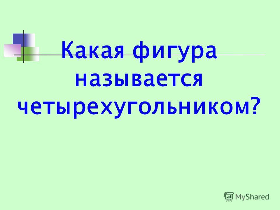 Какая фигура называется четырехугольником?