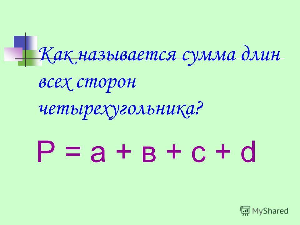 Как называется сумма длин всех сторон четырехугольника? Р = а + в + с + d