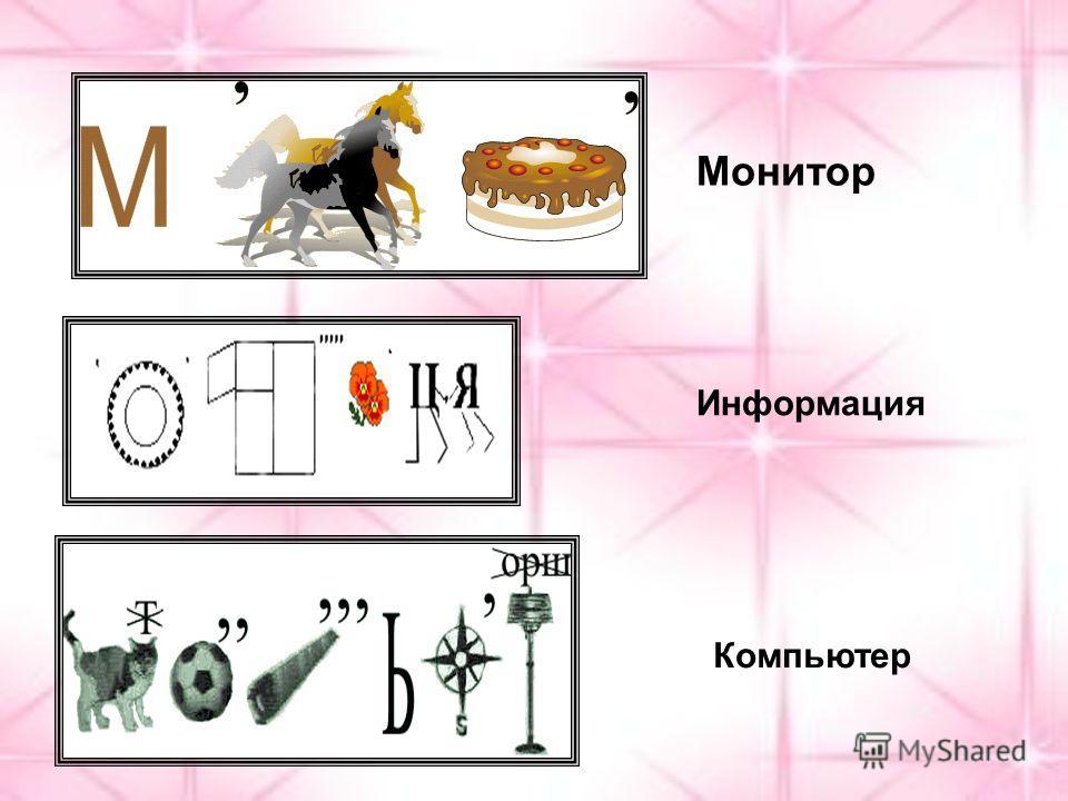 Монитор Информация Компьютер