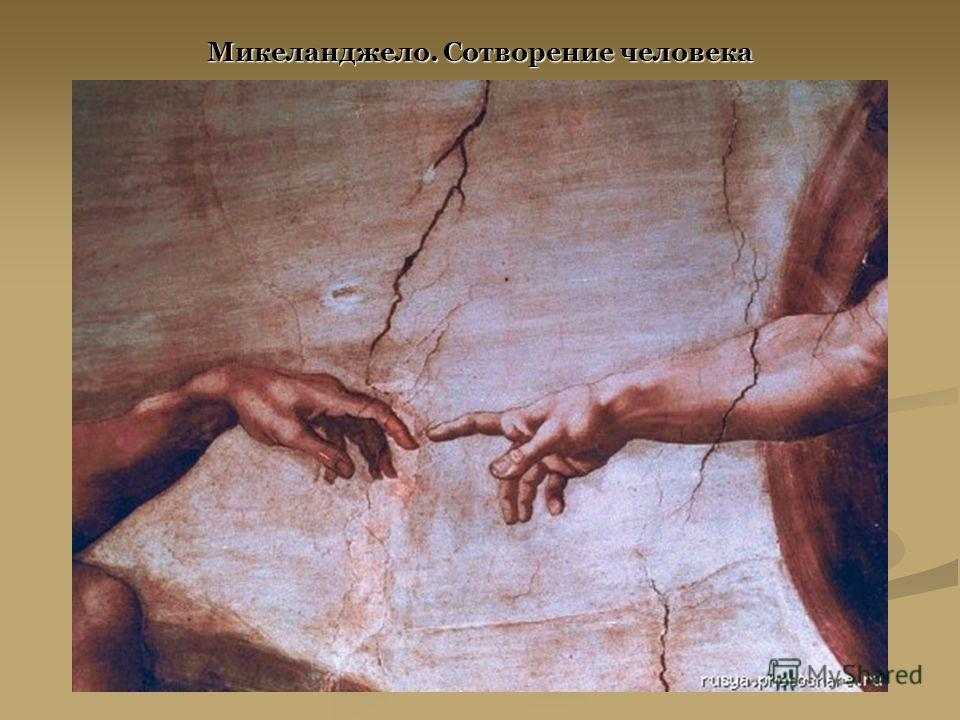 Микеланджело. Сотворение человека