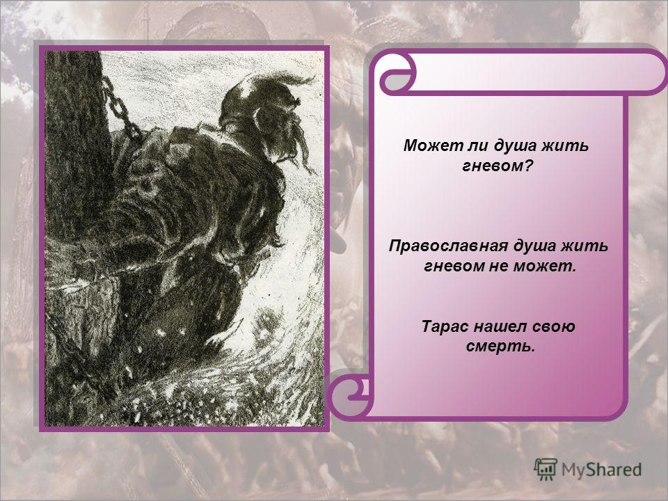 Может ли душа жить гневом? Православная душа жить гневом не может. Тарас нашел свою смерть. Может ли душа жить гневом? Православная душа жить гневом не может. Тарас нашел свою смерть.