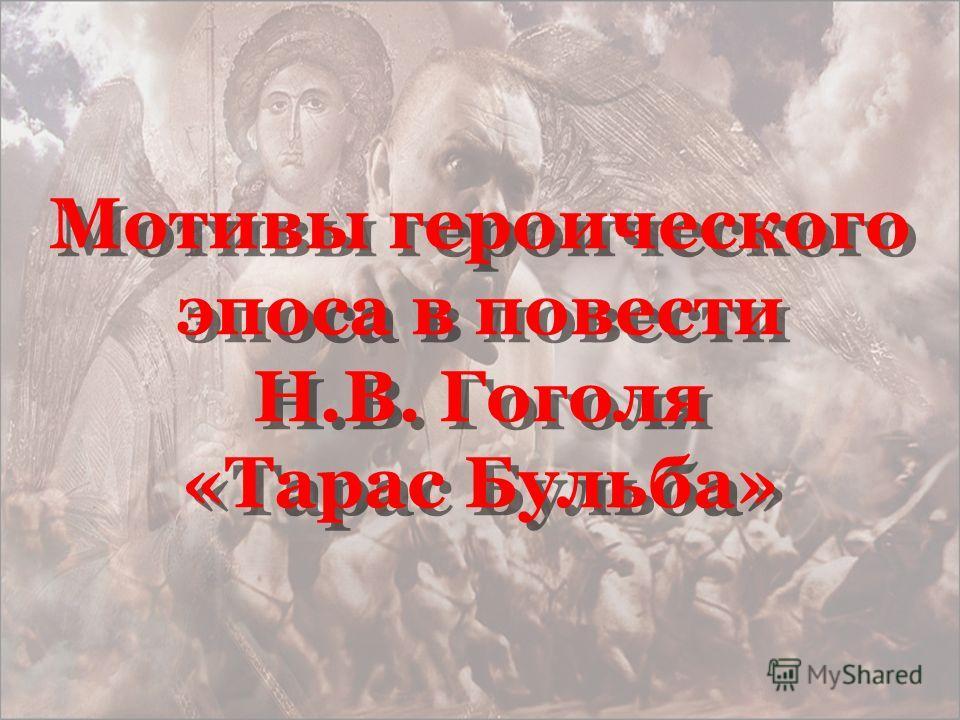 Мотивы героического эпоса в повести Н.В. Гоголя «Тарас Бульба»