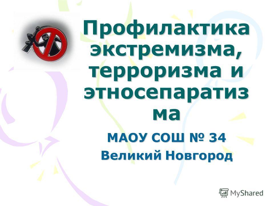 Профилактика экстремизма, терроризма и этносепаратиз ма МАОУ СОШ 34 Великий Новгород