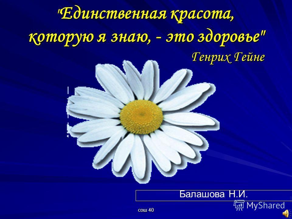 сош 40  Единственная красота, которую я знаю, - это здоровье Генрих Гейне Генрих Гейне Балашова Н.И.