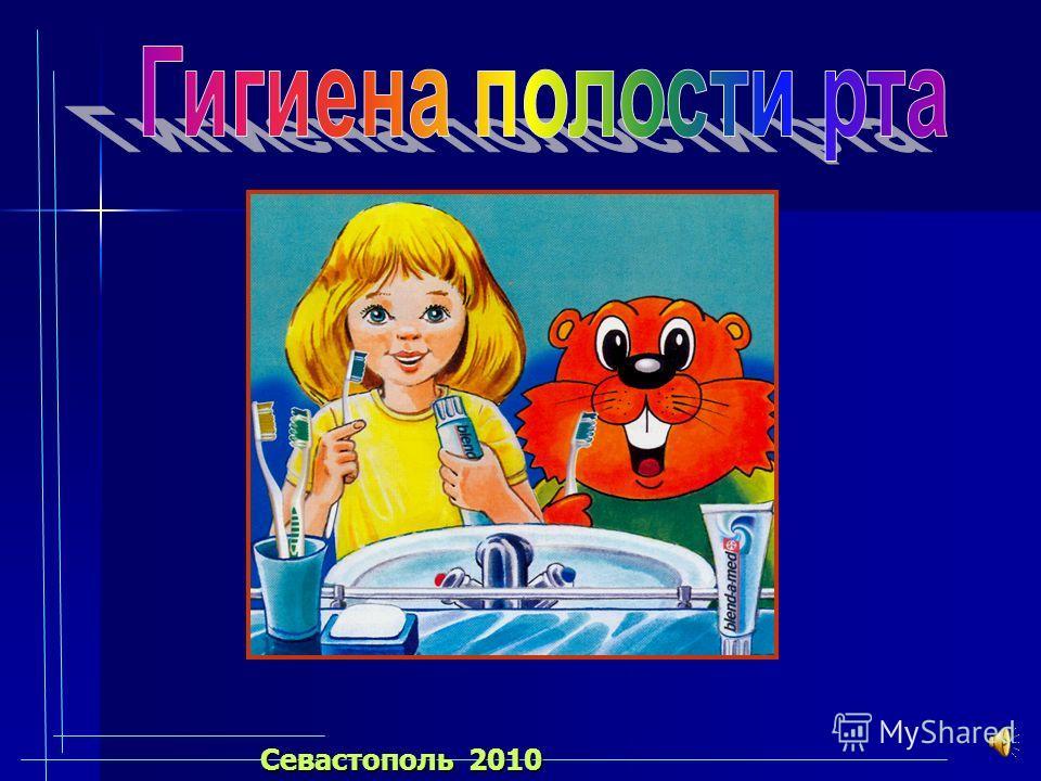 Севастополь 2010