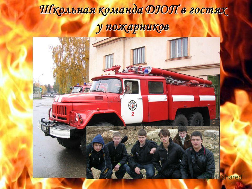 СОШ 40 …………………………… Школьная команда ДЮП в гостях у пожарников
