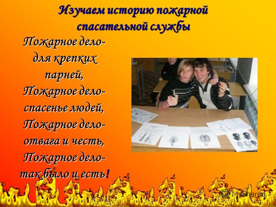 СОШ 40 Изучаем историю пожарной спасательной службы Пожарное дело- для крепких парней, Пожарное дело- спасенье людей, Пожарное дело- отвага и честь, Пожарное дело- так было и есть!