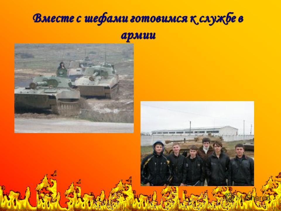 СОШ 40 Вместе с шефами готовимся к службе в армии